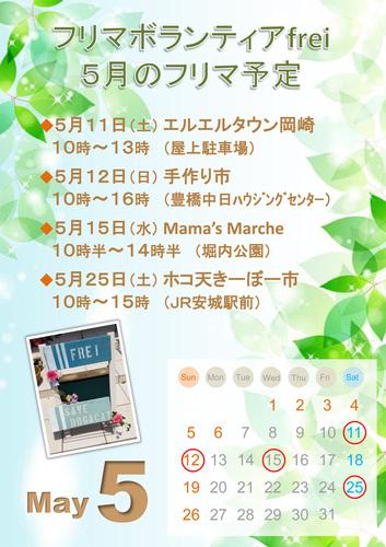 19.5月フリマ予定.jpg