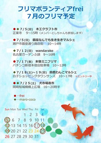 20-7フリマ予定.jpg