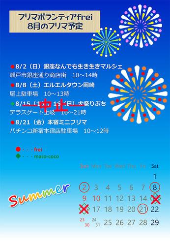 20-8月フリマ1.jpg