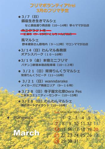 21.3yotei1.jpg