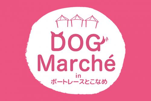 dogmarusye-tokoname-e1546182655557.png