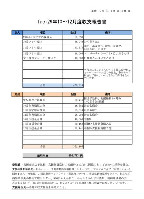frei収支報告29.10~12.jpg